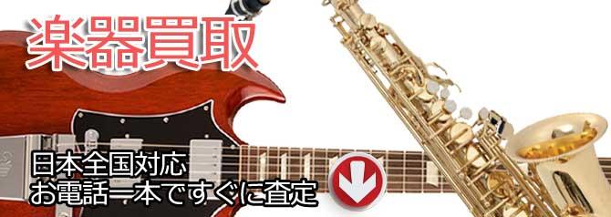楽器 バナー画像
