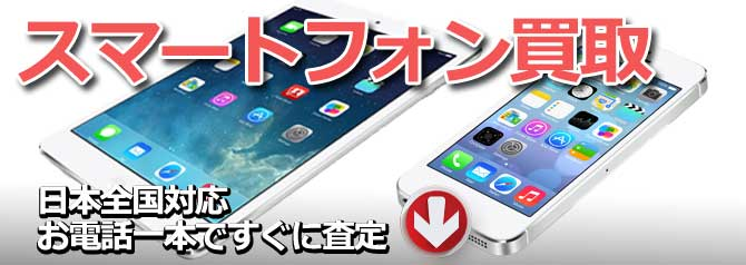 携帯電話 バナー画像