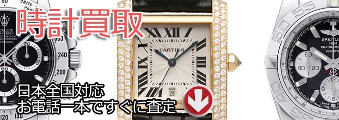 時計 バナー画像
