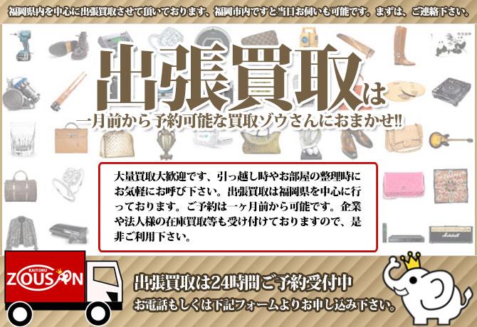 e68ba05730eb 当店は福岡県内を中心にお客様の買取のご用命にお答えし、最短では即日、また先は2ヶ月先まで出張買取のご予約を頂く事ができます。
