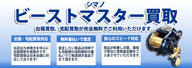 シマノ ビーストマスター9000 バナー画像