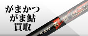 釣具,gamakatsu-gamaayu
