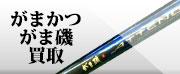 釣具,gamakatsu-gamaiso