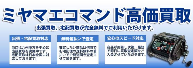 ミヤエポック【ミヤマエ】電動リール バナー画像