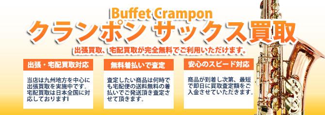 ビュッフェ・クランポン(Buffet Crampon) バナー画像