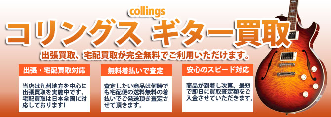 collings(コリングス) バナー画像