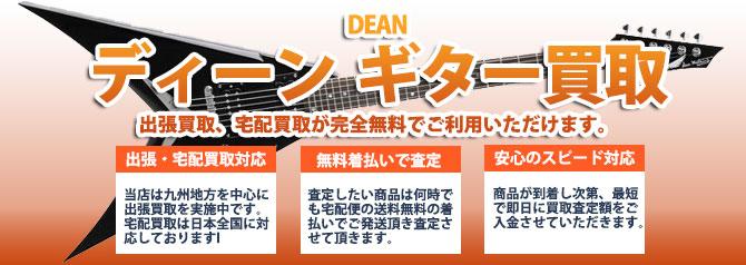 DEAN(ディーン) バナー画像