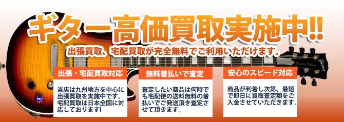 ギター バナー画像