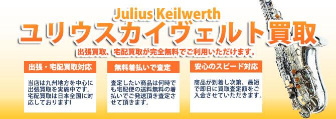 カイルヴェルト(Julius Keilwerth)サックス バナー画像