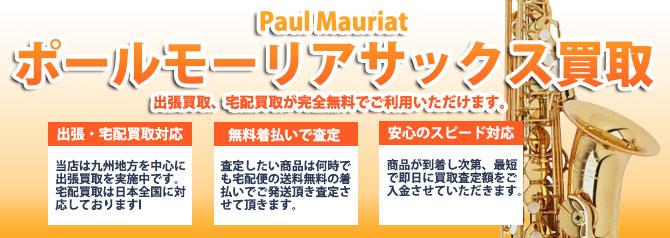 ポール・モーリア(Paul Mauriat) バナー画像