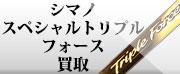 ソワーニュ フィエルテ,shimano-specialtriple-force