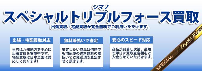 シマノ スペシャルトリプルフォース バナー画像