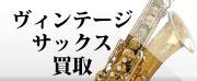 サックス,sax-vintage