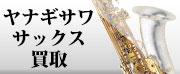サックス,yanagisawa-sax