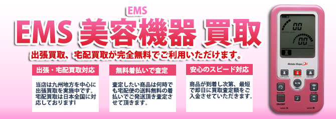 EMS(美顔器・美容機器) バナー画像
