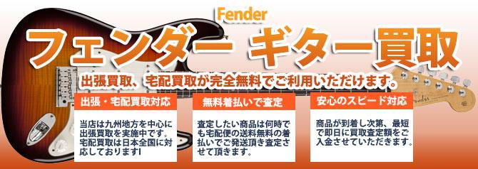 Fender (フェンダー) バナー画像