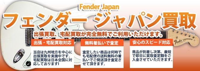Fender Japan (フェンダー ジャパン) バナー画像