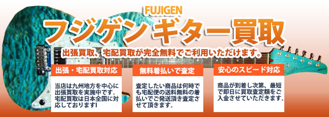 FUJIGEN (フジゲン) バナー画像