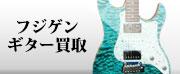 ギター,fujigen