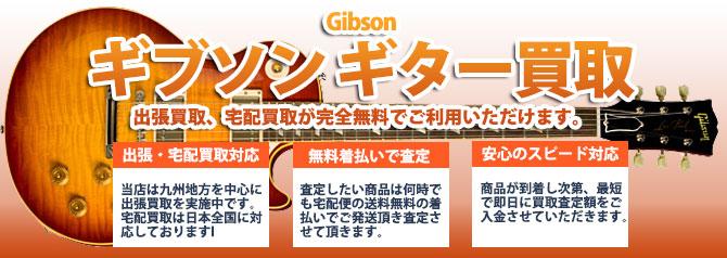 Gibson(ギブソン) バナー画像