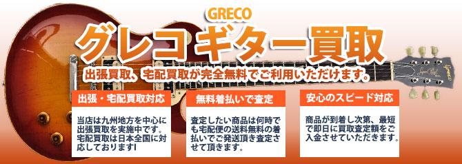 GRECO(グレコ) バナー画像