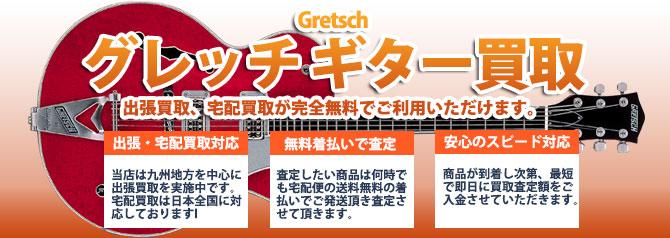 Gretsch(グレッチ) バナー画像