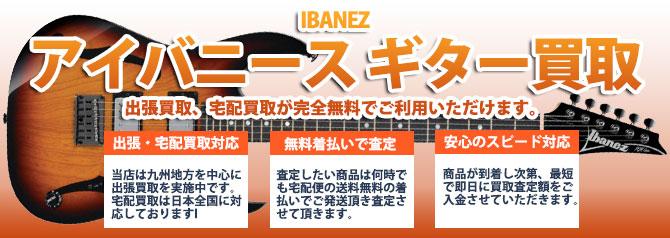 IBANEZ(アイバニーズ) バナー画像