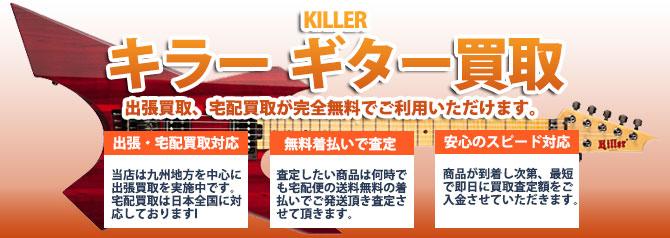 KILLER (キラー) バナー画像