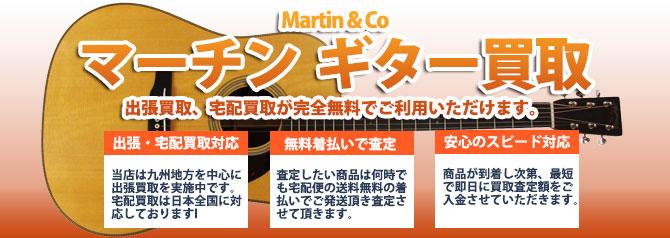 Martin(マーチン) バナー画像