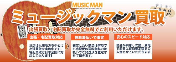 MUSICMAN (ミュージックマン) バナー画像