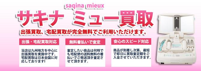 サキナ ミュー (saqina mieux) バナー画像