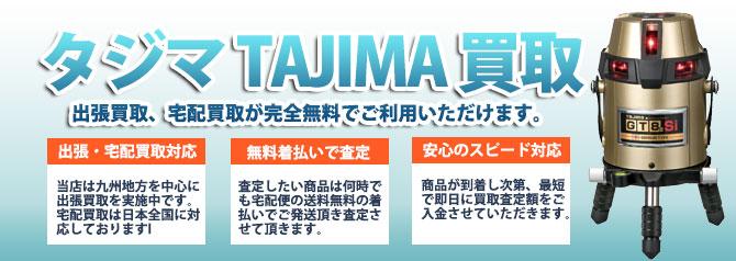 タジマ(TAJIMA) バナー画像
