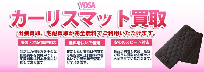 YOSA カーリスマット バナー画像