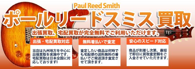 Paul Reed Smith(ポールリードスミス) バナー画像