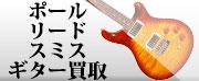 ギター,paul-reed-smith