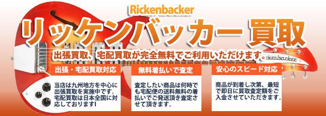 Rickenbacker(リッケンバッカー) バナー画像