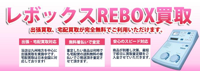 レボックス(REBOX) バナー画像