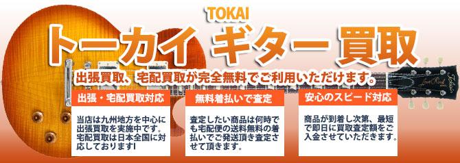 TOKAI (トーカイ) バナー画像