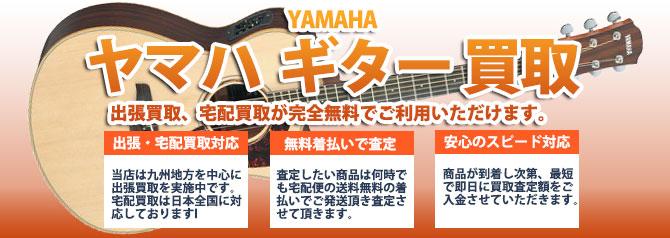 YAMAHA(ヤマハ) バナー画像