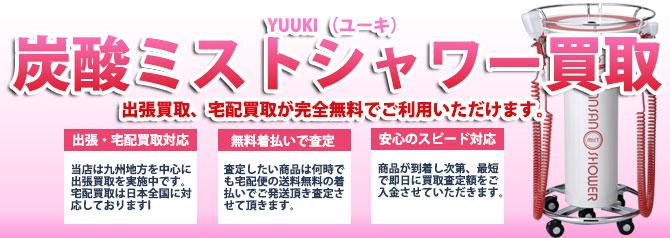 ユウキ(YUUKI)炭酸ミストシャワー バナー画像