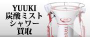 美容機器,yuuki