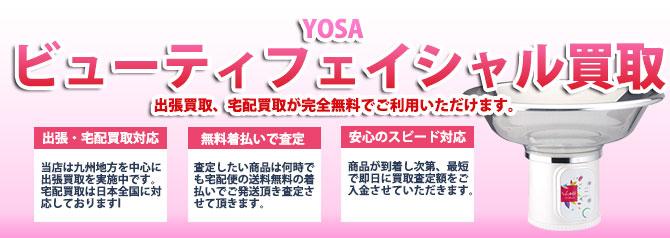 YOSA(ヨサ)ビューティフェイシャル バナー画像