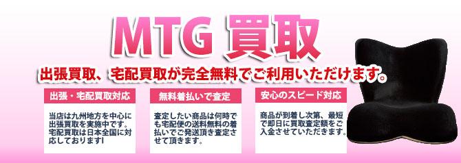 MTG 製品 バナー画像