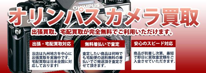 オリンパス(OLYMPUS)カメラ バナー画像