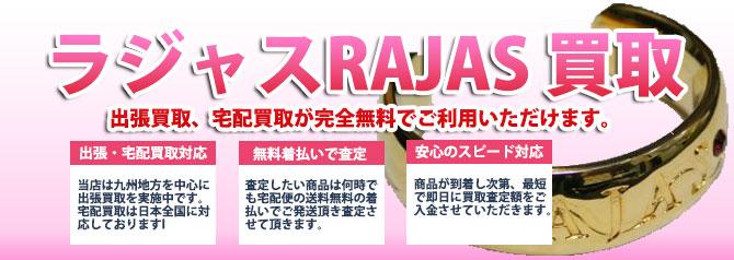 ラジャス(RAJAS)リング 剣 バナー画像