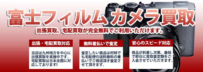 富士フイルム カメラ バナー画像