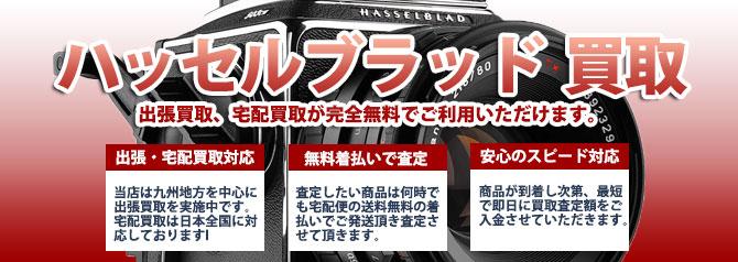 HASSELBLAD (ハッセルブラッド) カメラ バナー画像