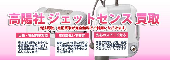 高陽社 ジェットセンス バナー画像
