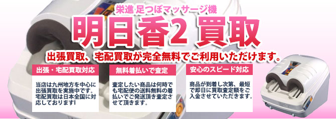NEW  明日香2 バナー画像