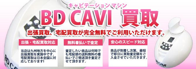 BD CAVI キャビテーション バナー画像